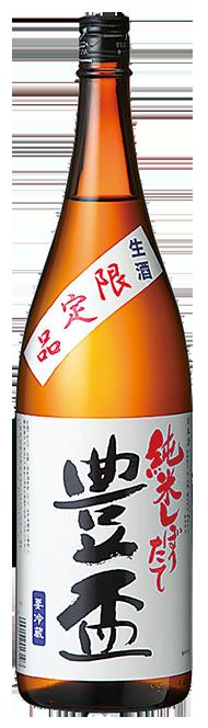 豊盃 純米しぼりたて (生酒)